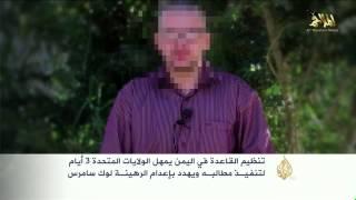 تنظيم القاعدة باليمن يهدد بإعدام الرهينة لوك سمرز