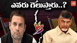 Chandrababu vs Rahul Gandhi | TDP No Confidence Motion in Parliament | Congress