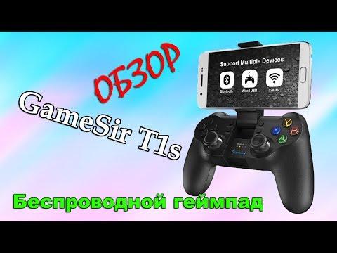 ✔ Обзор ✔ Беспроводной геймпад GameSir T1s