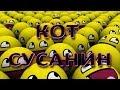 Анекдот Про Кота Самые Убойные Анекдоты От Виктора mp3