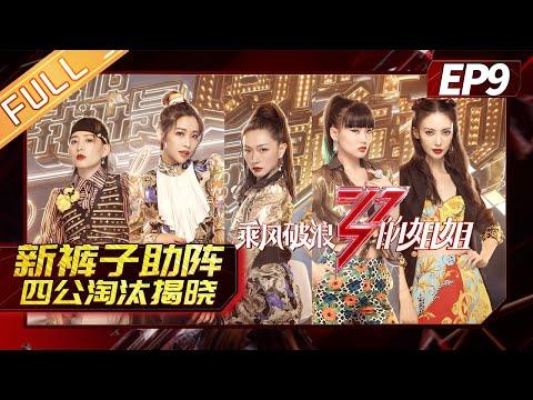 陸綜-乘風破浪的姐姐-EP 09-新褲子助陣四公加分戰 姐姐重組上演搶人大戰