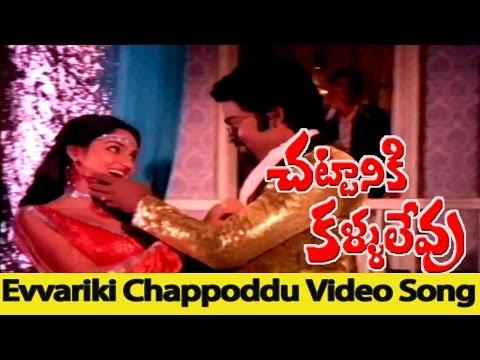 Evvariki Chappoddu Video Song || Chattaniki Kallu Levu Movie || Chiranjeevi, Madhavi.
