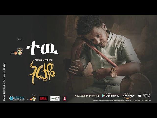 Esubalew Yetayew- Tew- New Ethiopian Music 2017