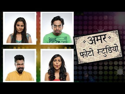Amar Photo Studio | Latest Marathi Natak | Amey Wagh, Sakhi Gokhale, Suvrat Joshi | Natyaranjan