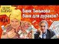 Банк Тинькова – банк для дураков?   В поддержку Немагии\Nemagia    Банк имени гопника