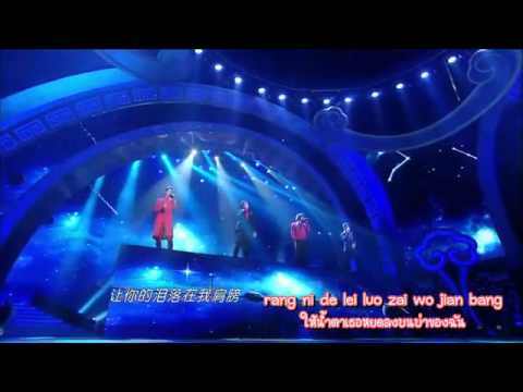 Karaoke - Thaisub Liu Xing Yu -f4 video