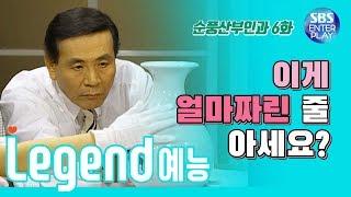 [Legend 예능] 순풍산부인과 정주행 (고화질) 6회  / Soonpoong clinc #6