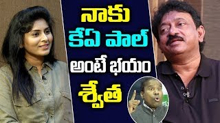 Ram Gopal Varma Funny Comments On KA Paul | RGV Interview With Swetha Varma | Friday Poster