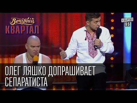 Олег Ляшко допрашивает сепаратиста | Вечерний Квартал 11.10.2014