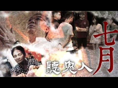 捉鬼敢死隊! 5名學佛港男如何與鬼交流 | 台灣蘋果日報