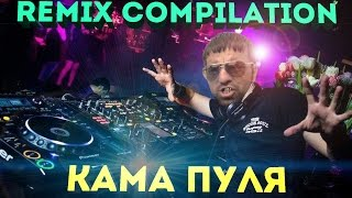 Кама Пуля - Remix Compilation