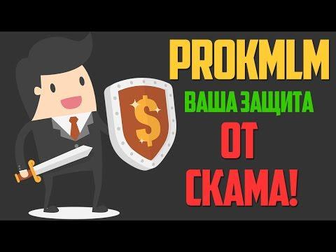 ProkMLM ваша надежная защита от СКАМА!