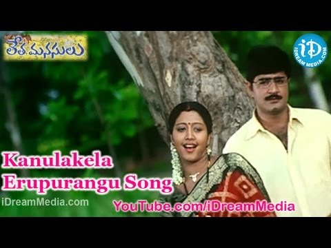 Letha Manasulu Movie Songs - Kanulakela Erupurangu Song - Srikanth - Kalyani - Gopika video
