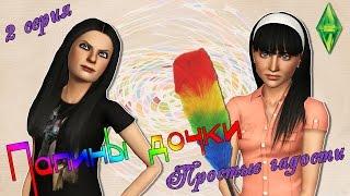 Мультфильм 6+ Папины дочки. Ремикс Sims 3 / 2 серия / Простые гадости (Sims 3)