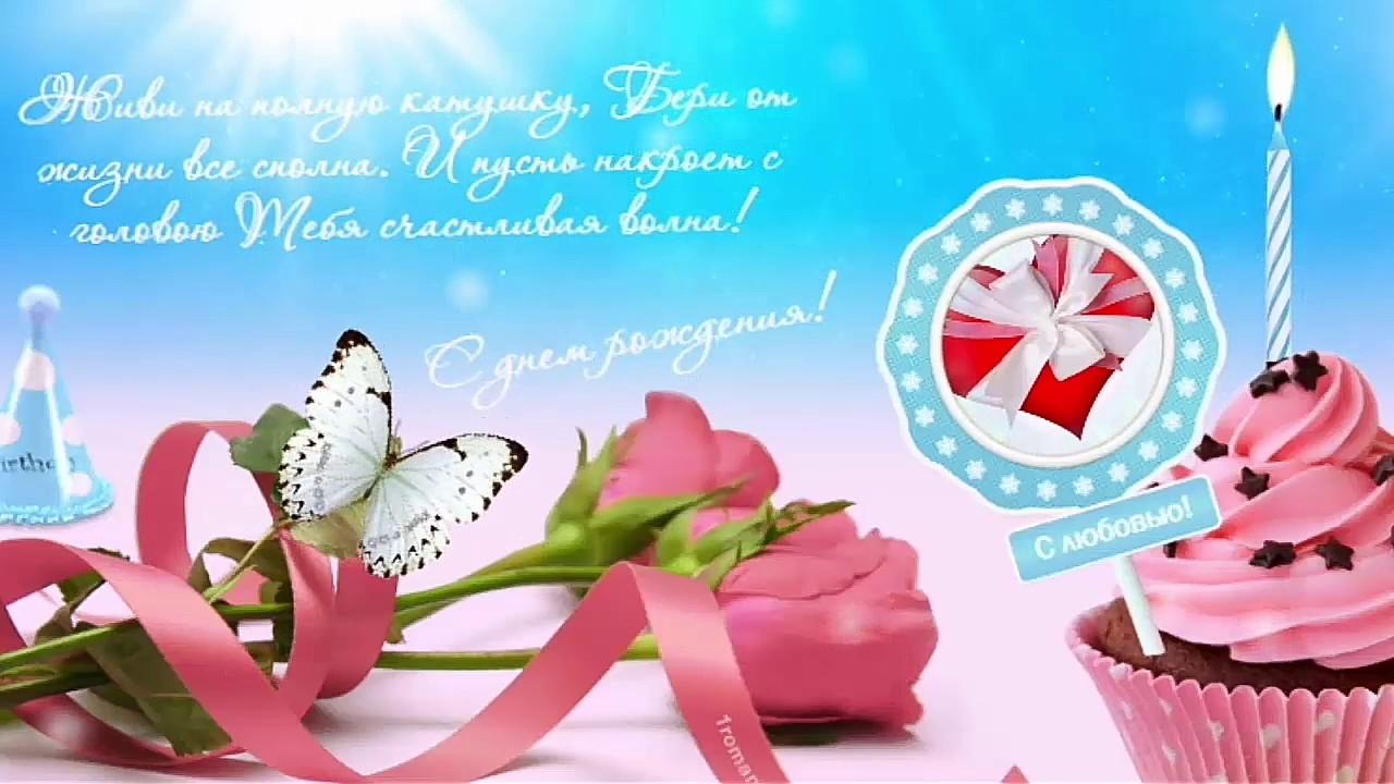 Интерактивные открытки для поздравления 507