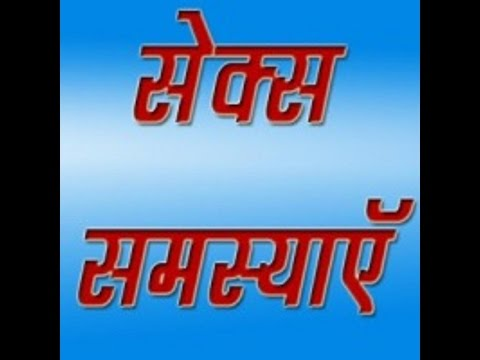 Raja Zeeman: Sex Education Audio Book -hindi video