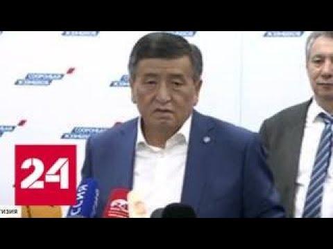 Выборы в Киргизии: второго тура не ожидается - Россия 24