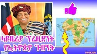 ላይቤሪያ ፕሬዚደንት የኢትዮጵያ ጉብኝት - Liberia Ellen Johnson visiting Ethiopia - DW