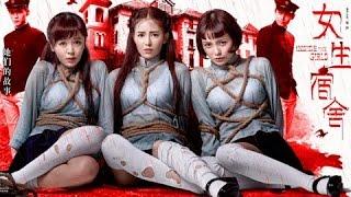 Phim ma rùng rợn nhất | Phim kinh dị 18+ hay nhất | Trường học kinh hoàng Inside The Girls