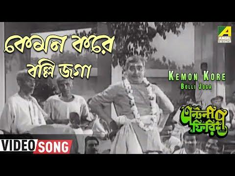 Bengali film song Kemon Kore Bolli Joga ... from the movie Antony...