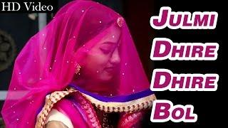 Julmi Dhire Dhire Bol | Rajasthani Vivah Song 2016 | Keshariyo | Hamira Ram Raika | Banna Banni Geet