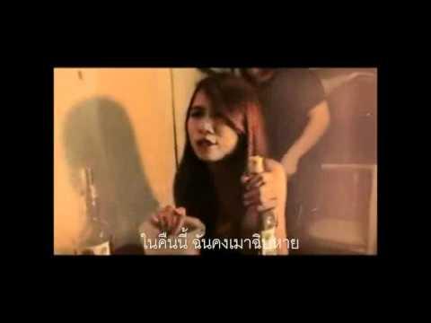 แสงโสมไทย - เสียงพลังแรด  เรต 20+