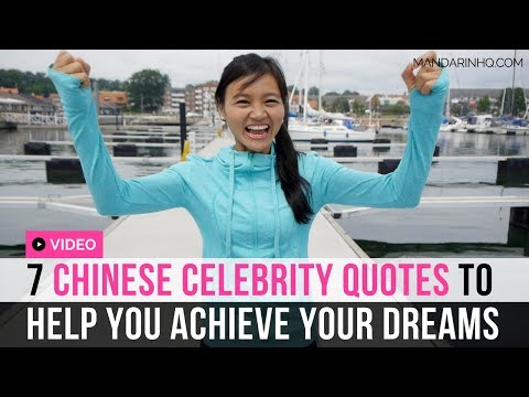 7 Chinese Celebrity Quotes to Help You Achieve Your Dreams I Inspirational Quotes I Mandarin