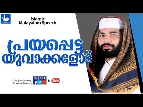 പ്രിയപ്പെട്ട  യുവാക്കളോട്  l Sirajudeen Al Qasimi l islamic speech in malayalam