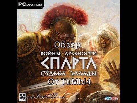 Музыка Для Спортивных Тренировок И Аэробики (2015). Ancient Wars Sparta: T