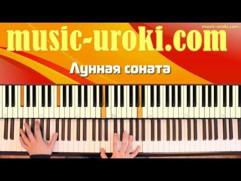 Видеоурок Лунная Соната на фортепиано - видео