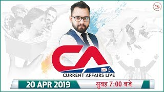 20 April 2019 | Current Affairs 2019 Live at 7:00 am | UPSC, Railway, Bank,SSC,CLAT, State Exams