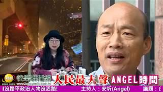 人民最大聲-安圻(Angel) 20190122 台灣何去何從?韓國瑜:高雄沒路平政治人物沒活路!