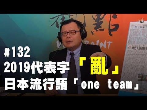 電廣-揮文看社會-20191209 2019代表字「亂」,日本流行語「one team」