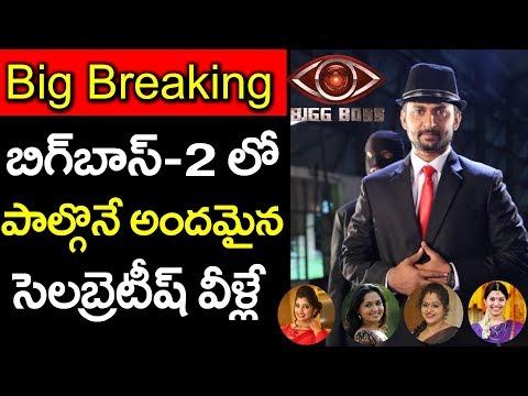 బిగ్ బాస్ 2 లో పాల్గొనే అందమైన సెలెబ్రెటీస్ వీళ్లే | Bigg Boss-2 Celebrities List #9RosesMedia