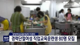 양양, 경력단절여성 직업교육훈련생 80명 모집