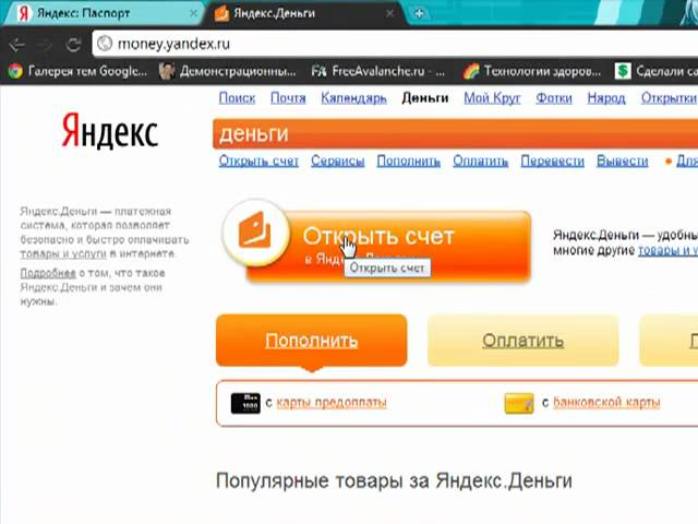 Взлом Яндекс Деньги При Помощи Программы Yandex money Hack 2013.