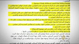 الرئيس هادي يروي قصة خروجه من العاصمة صنعاء