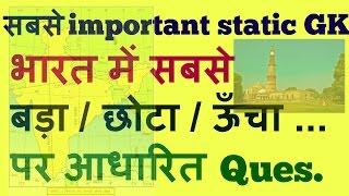 भारत में सबसे  बड़ा / छोटा / ऊँचा  पर आधारित quest.   most important statics GK questions