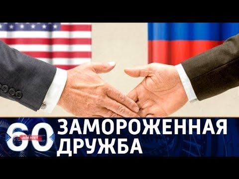 60 минут. Замороженная дружба: оттепель в отношениях США и России ожидается в 2021 году. От 12.12.17