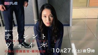 サイレント・ヴォイス 行動心理捜査官・楯岡絵麻 第4話