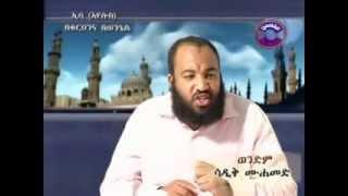 እየሱስ በቁርአንና በወንጌል | P 1 | ዳኢ ሳዲቅ ሙሓመድ | Jesus In Quran & Bible