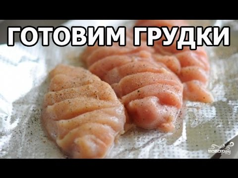 Как приготовить куриные грудки. Любимое блюдо!