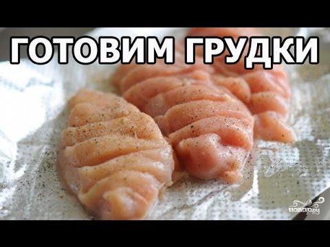 Как приготовить куриные грудки. Любимое блюдо от Ивана!