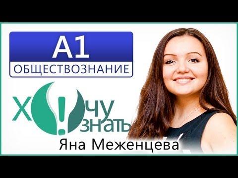 Видеоуроки по обществознанию ЕГЭ - видео