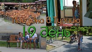 Поездка в Турцию: 19 день (Боржоми)