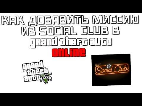 Как добавить миссию из Social Club в GTA Online?