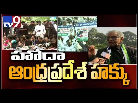 Vanchana Pai Garjana: YSRCP MP's protest over AP Special Status in Delhi - TV9
