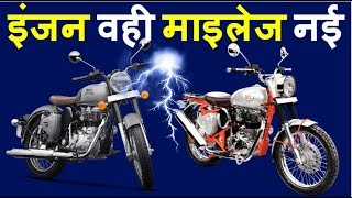 Royal Enfield Classic 350 gunmetal grey vs Bullet Trials 350, Onroad Price,Mileage,Specs in hindi