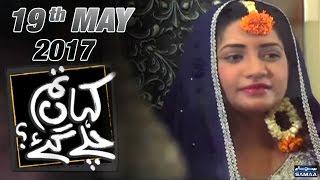 Arrange Marriage Aur Purana Pyar   Kahan Tum Chale Gae   SAMAA TV   19 May 2017