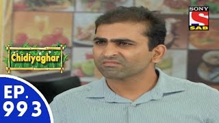 Chidiya Ghar - चिड़िया घर - Episode 993 - 14th September, 2015